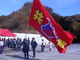 【いわきFC応援旗】