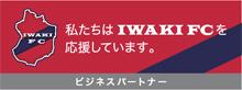 私たちはIWAKI FCを応援しています。