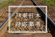 JR東日本対応業者