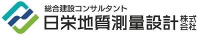 日栄地質測量設計株式会社